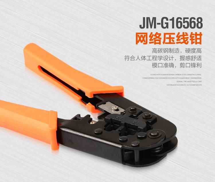 吉米家居 JM-G16568 6P/8P两用网络压接钳棘轮网线钳剥线钳多功能网络端子钳子-京东