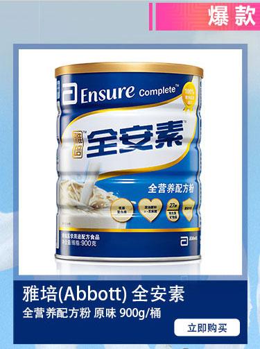 雅培(Abbott) 全安素 全营养配方粉礼盒装 900g*2桶 蛋白粉 维生素(新老包装随机发放)-京东