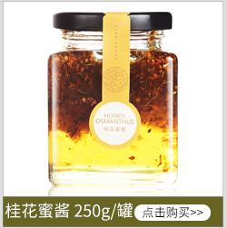 【京东超市】五分文 花酿蜂蜜果酱 桂花蜜酱250g/罐 -京东