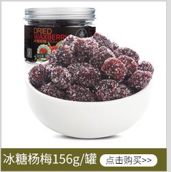 【京东超市】五分文 蜜饯果干零食话梅 冰糖杨梅156g/罐-京东