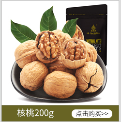 五分文 坚果炒货干果零食原味薄壳 薄皮核桃200g/袋-京东