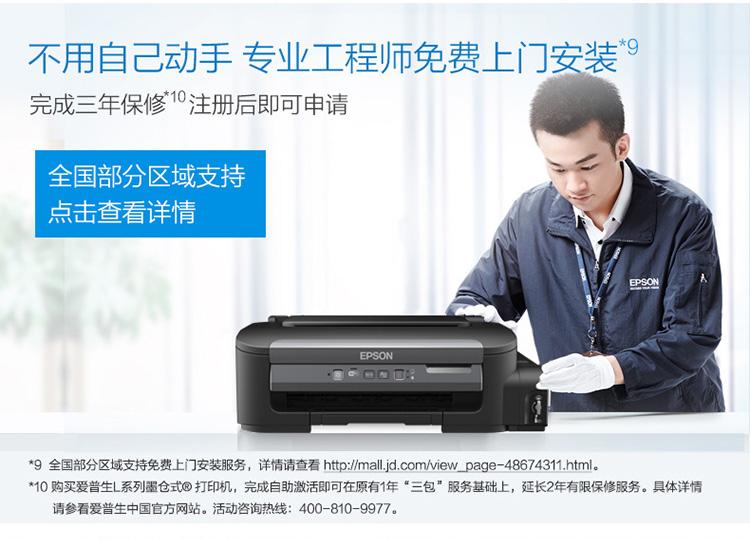 """爱普生(EPSON)M105 黑白无线打印机 墨仓式中的""""商务仓""""-京东"""