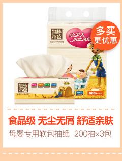 【京东超市】泉林本色 婴幼儿专用纸 母婴200抽塑装面巾纸*...-京东