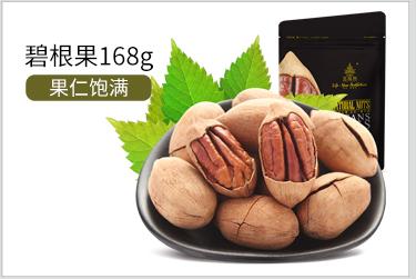 五分文 坚果炒货干果零食核桃长寿果 碧根果168g /袋-京东