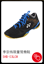 尤尼克斯YONEX羽毛球鞋限量版李宗伟鸳鸯鞋SHB-03LC...-京东