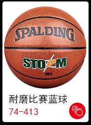 斯伯丁SPALDING篮球耐磨比赛PU蓝球74-413涂鸦S...-京东