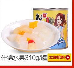 魁牌(魁) 糖水什锦水果罐头310g 出口品质水果罐头大连特产-京东