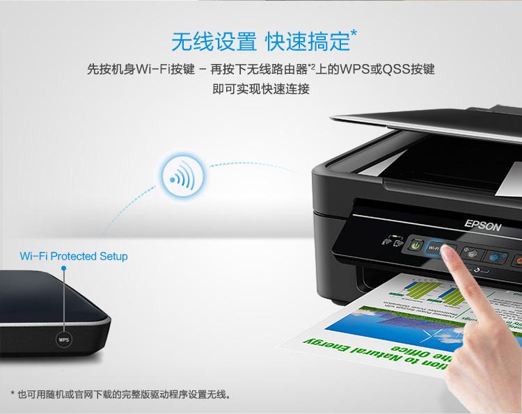 爱普生(EPSON) L405 墨仓式 打印机一体机 (打印 复印 扫描 手机打印Wifi)-京东