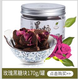 【京东超市】五分文 姜母花茶休闲零食 玫瑰黑糖块170g/罐-京东