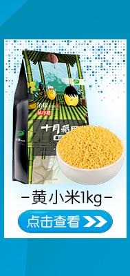 【京东超市】十月稻田 小米 黄小米 红谷小米 五谷杂粮 东北...-京东