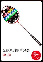 尤尼克斯YONEX羽毛球拍单拍全碳素羽拍NR-20(穿线送手...
