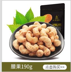 五分文 坚果炒货干果零食腰果仁 盐焗腰果190g/袋-京东