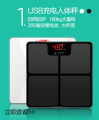 山鹰 SYE-916 充电式电子秤人体秤电子称体重秤家用 (...-京东