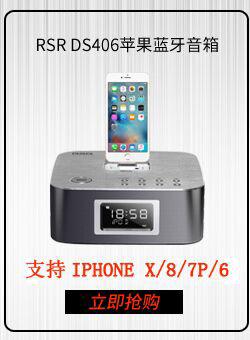RSR DS406 苹果音响蓝牙音响 iPhone X/8/7/6s/ipad手机充电底座音响 黑色-京东