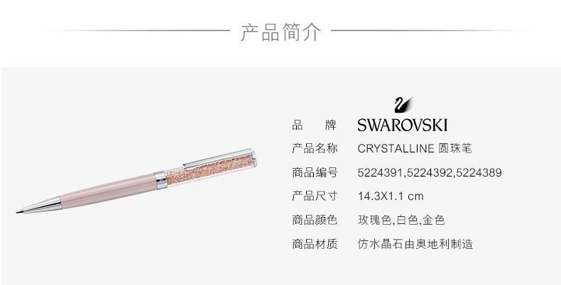 SWAROVSKI 施华洛世奇2017圆珠笔办公用品学生 5224391-京东