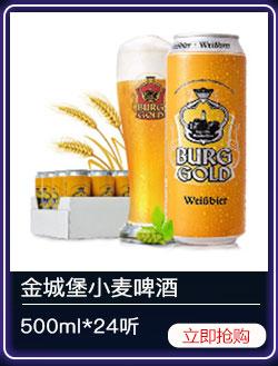 德国进口 金城堡(Burggold)小麦啤酒 500ml*24听 整箱装 精酿醇香 品感独特-京东