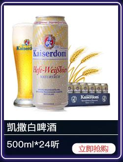 德国进口 凯撒(Kaiserdom) 白啤酒 500ml*24听整箱装 精酿醇香 品感独特-京东