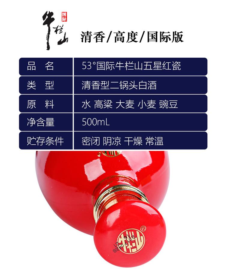 【京东超市】 牛栏山 国际牛栏山二锅头 清香型53度 500ml*6瓶 整箱装(红瓷)-京东