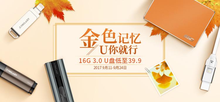 Taipower (Teclast) Le beans U disk 8G mini metal waterproof USB2.0 - Jingdong