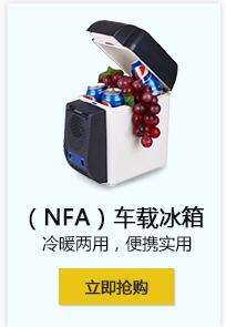 纽福克斯(NFA) 5235 7L车载冰箱 车载加热箱 冷暖箱 小型冰箱 迷你冰箱-京东