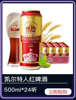 德国进口 凯尔特人(Barbarossa)红啤酒 500ml...-京东