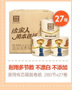 【京东超市】泉林本色卫生卷纸 不漂白环保系列 三层280节*...-京东