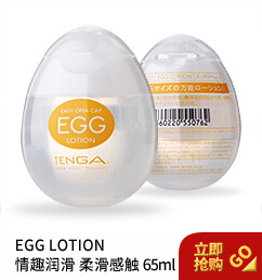 EGG LOTION 情趣润滑 柔滑感触  65ml-京东