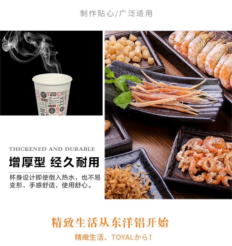 Toyal东洋铝 日本品牌 耐热纸杯 425ML(20个装)-京东