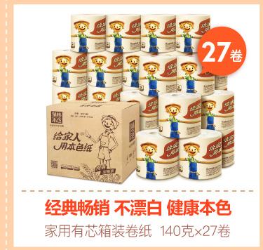 【京东超市】泉林本色 卫生纸 环保卷筒不漂白卷纸140克*2...-京东