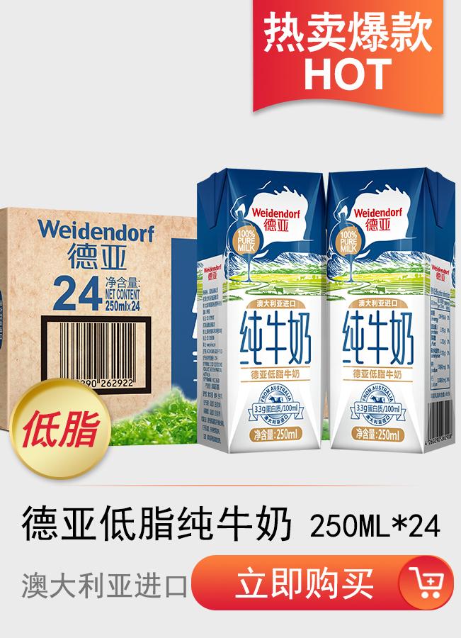 澳大利亚进口纯牛奶 德亚(Weidendorf)低脂 250...-京东