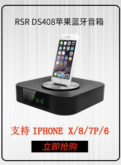 RSR DS408A 蓝牙音响 iPhone X/8/7/6s苹果手机底座充电播放器 电脑低音炮 黑色-京东