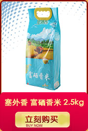 塞外香 富硒香米 寧夏大米 長粒香米 壽司米 粳米2.5kg-京東