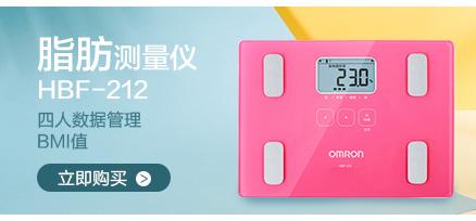 欧姆龙(OMRON)体重秤体脂秤脂肪秤身体脂肪测量仪HBF-...-京东