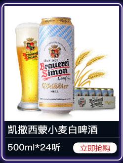 德国进口 凯撒西蒙(Kaisersimon)小麦白啤酒500ml*24听 麦香醇香 口味甘爽-京东