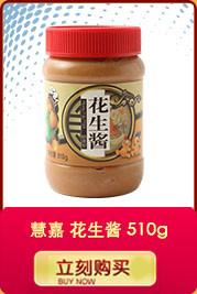 慧嘉 花生醬(幼滑型) 早餐面包面條蘸拌醬510g-京東