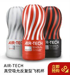 AIR-TECH 真空吸允反复型飞机杯-京东