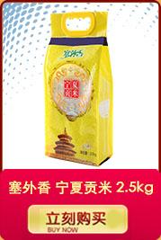 塞外香 寧夏貢米 寧夏大米 長粒香米 壽司米 粳米 2.5k...-京東
