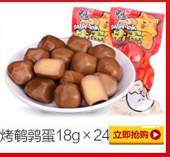 魁牌(魁)烤鹌鹑蛋罐头 18g×24 袋卤蛋烤蛋QQ蛋休闲零食小吃-京东