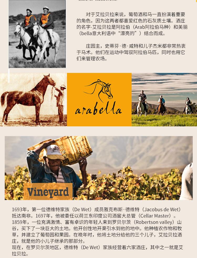 南非进口红酒 艾拉贝拉赤霞珠干红葡萄酒 750ml-京东