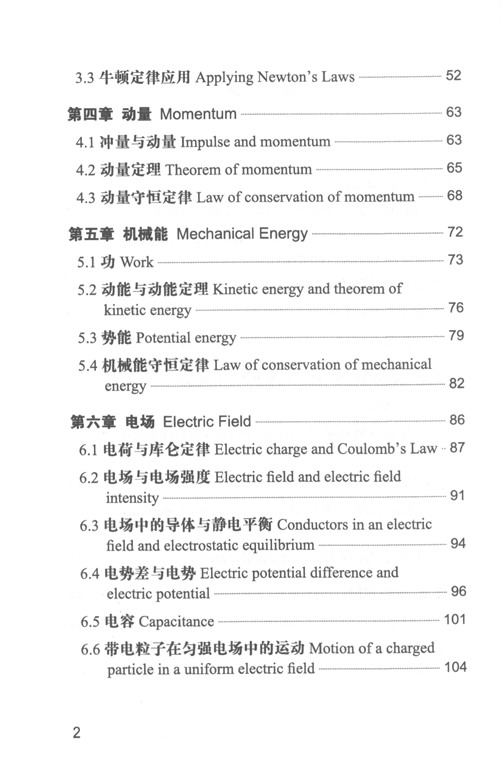 Table of contents: A Series of Specialized Chinese Textbooks for Foreigners Studying in China - Chinese for Science and Technology: Physics Handbook (ISBN:9787561955215)
