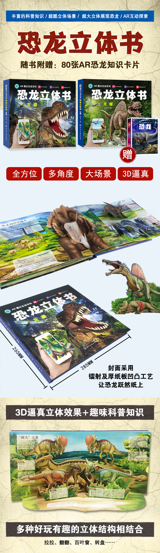 AR魔幻互动百科恐龙立体书:龙藏+龙耀 套装2册(AR场景 3D立体 附赠80张科普知识卡)3-6岁亲子互动 7-10岁自主阅读