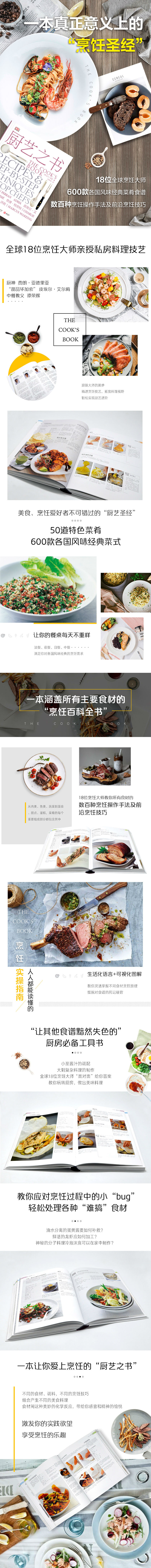 《DK厨艺之书》介绍