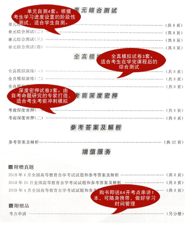 自考03708中国近现代史纲要教材+一考通题库 - 第7张  | 重庆自考网