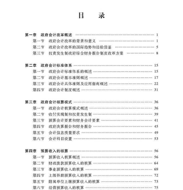 [PDF电子书]政府会计制度解读与操作实务指南