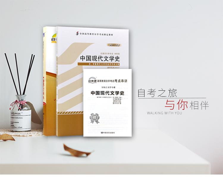 自考03708中国近现代史纲要教材+一考通题库 - 第1张  | 重庆自考网