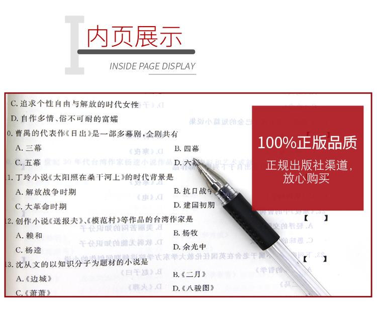 自考03708中国近现代史纲要教材+一考通题库 - 第8张  | 重庆自考网