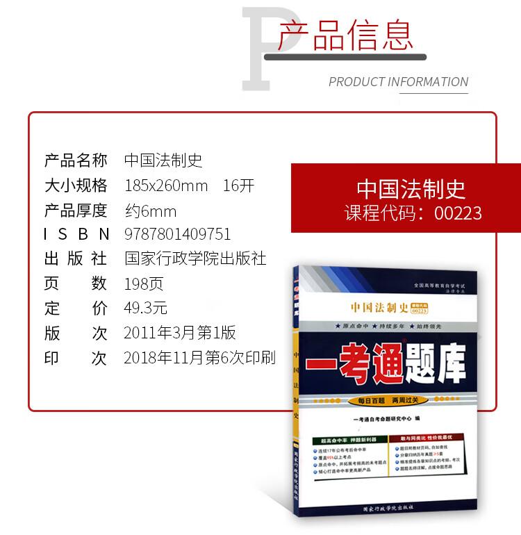 正版 自考中国法制史00223 自考教材 一考通题库