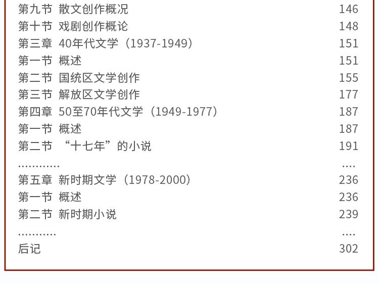 自考03708中国近现代史纲要教材+一考通题库 - 第4张  | 重庆自考网