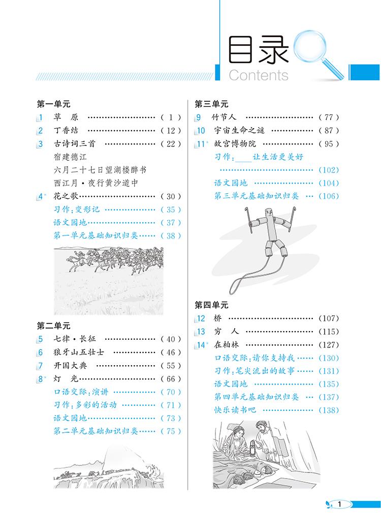 【我要买这个_教材】小学教材全解 六年级语文上 RJ版 人教版 2019秋