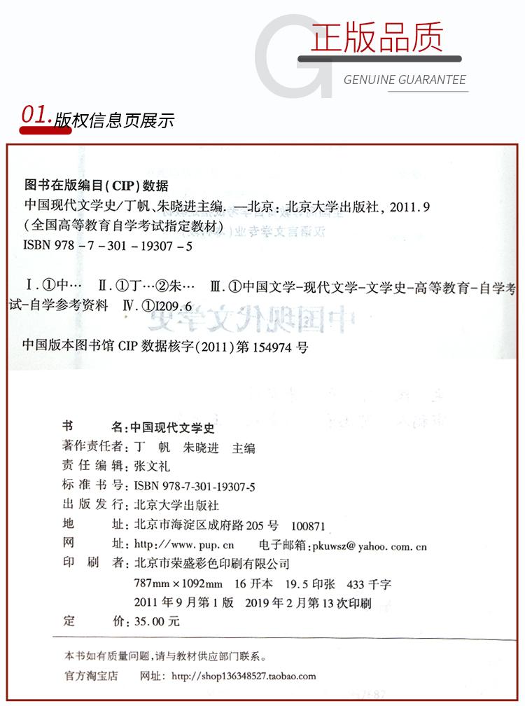 自考03708中国近现代史纲要教材+一考通题库 - 第5张  | 重庆自考网